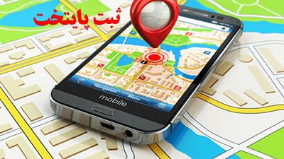 تماس با موسسه ثبت پایتخت