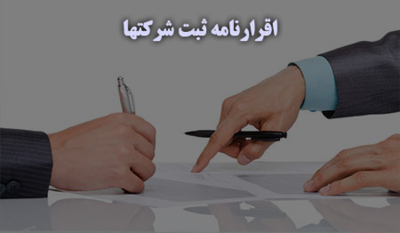 اقرارنامه ثبت شرکت