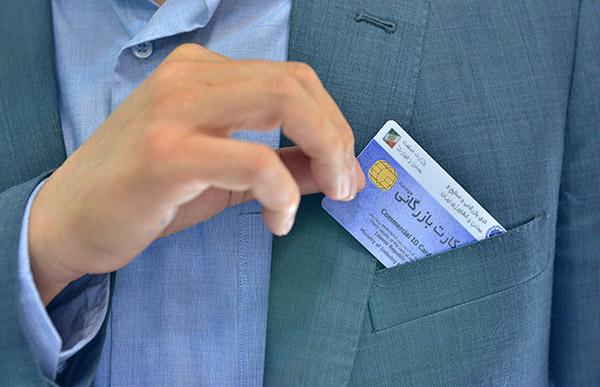 کارت بازرگانی 6