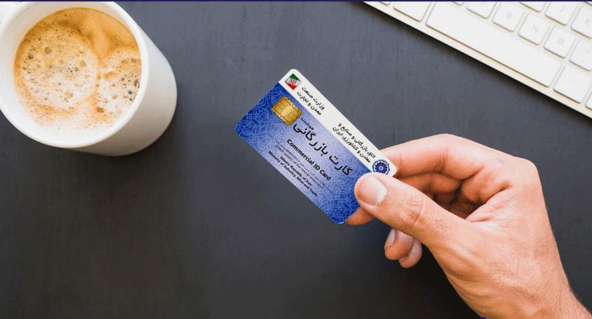 کارت بازرگانی3