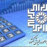 اظهارنامه مالیاتی چیست؟
